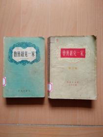 鲁班纽克一家第一.二卷(1958年版)