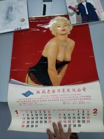 90年代外国美女明星挂历 缺封面 美女挂历 老挂历