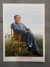 文革宣传画:敬祝我们心中最红最红的红太阳毛主席万寿无疆(上海人民美术出版社)