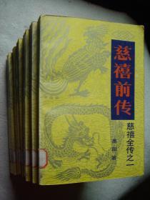 慈禧全传(全6卷共8册)