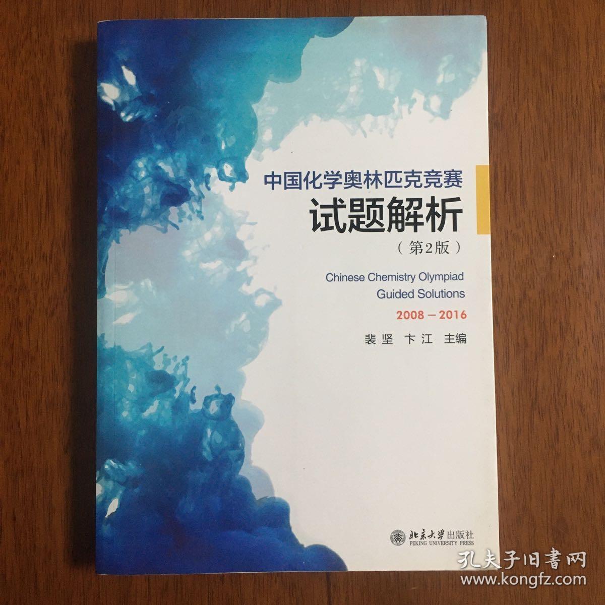 中国化学奥林匹克竞赛试题解析(第2版)