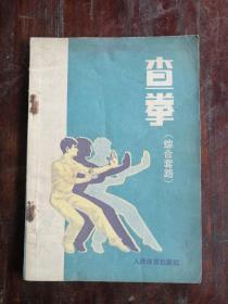 查拳 综合套路 81年版 包邮挂刷