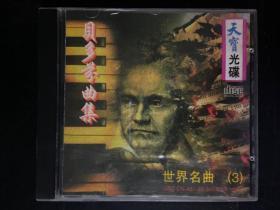 CD 世界名曲(3)-贝多芬曲集