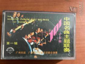 中国名曲主题联奏第一辑磁带