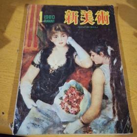 新美术1980年1