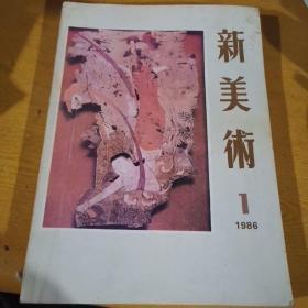 新美术1986年1