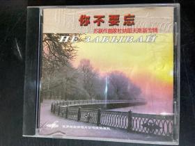 苏联圆舞曲歌曲专辑:你不要忘、苏联电影歌曲专辑:、苏联作曲家杜纳耶夫基专辑
