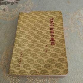 甘肃中医验方集锦(第一集)