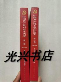 中国共产党石家庄历史 —  第一、二卷