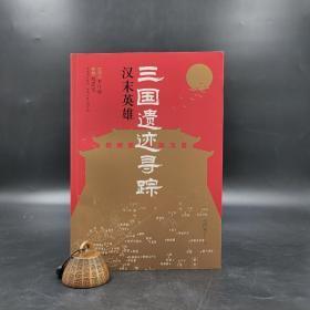预售| 纪陶然先生上款签名钤印《三国遗迹寻踪:汉末英雄》(锁线胶订)