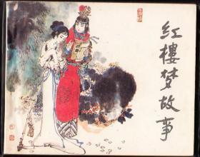 红楼梦故事--上美版精品获奖连环画 绘画精美