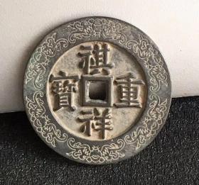 古玩收藏古钱币 清代祺祥铜宝背 大清一 百铜钱 直径7mm宽6mm