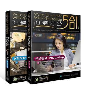 Word/Excel/PPT/WPS/Photoshop 商务办公5合1