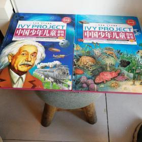 中国少年儿童百科全书第一二卷合售