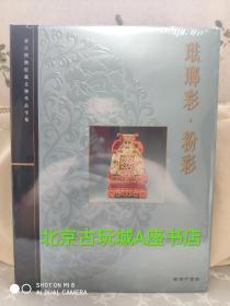 故宫博物院藏文物珍品大系  珐琅彩粉彩