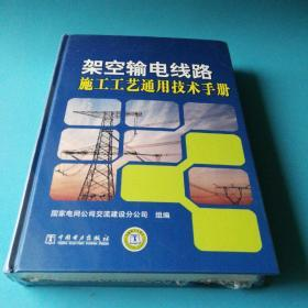 架空输电线路施工工艺通用技术手册(t带塑封)