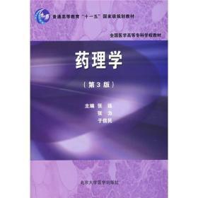 药理学(第3版)(全国医学高等专科学校教材) 北京大学医