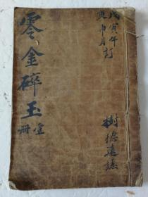 民国1938年手抄旧书零金碎玉绝版罕见稀少!内容包括中医偏方、民俗文化、法律等
