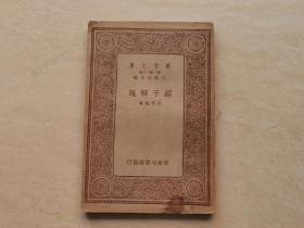 民国原版旧书 现代中国四大史学家  江苏名人吕思勉著【经子解题】全一册  书品如图