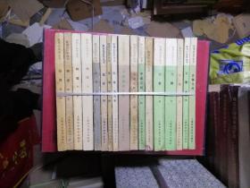数理化自学丛书   全17册  八五品
