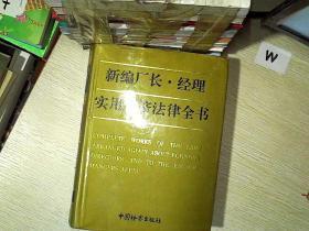 新编厂长·经理实用经济法律全书