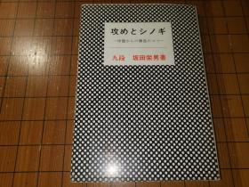【日本原版围棋书】攻击和治孤