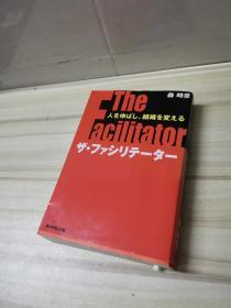 The acilitator  ザ・ファシリテ-タ- / 森 时彦
