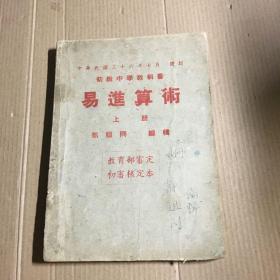 易进算术上册(中华民国三十六年)