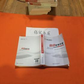 中国工商银行 信贷管理手册(2010)公司客户版