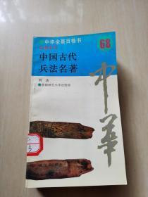 中国古代兵法名著