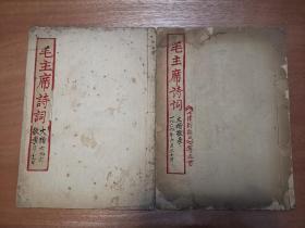 杜文海大楷手写 毛主席诗词  三册全