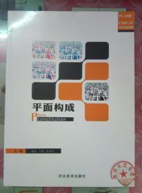 正版85新 平面构成 钱浩 马涛 宋亚萍 河北美术出版9787531071518
