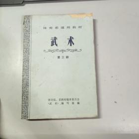 武术第三册