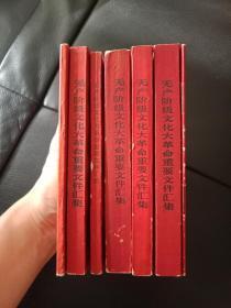 罕见大全套--有林彪题词《无产阶级文化大革命重要文件汇集(第一.二、三、四.五.六册)合售》--私藏9品如图   另外一册带毛林像