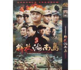 解放海南岛  DVD碟片历史战争电视剧 张琳 孙磊 光盘