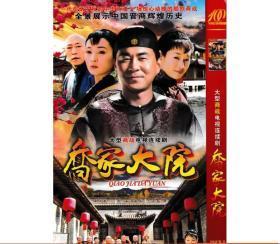 乔家大院  DVD碟 片大型商战电视剧 陈建斌 蒋勤勤 雷恪生