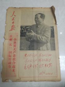 人民日报1967年5月1日(1-6版)毛林合照;无产阶级联合起来庆祝五一国际劳