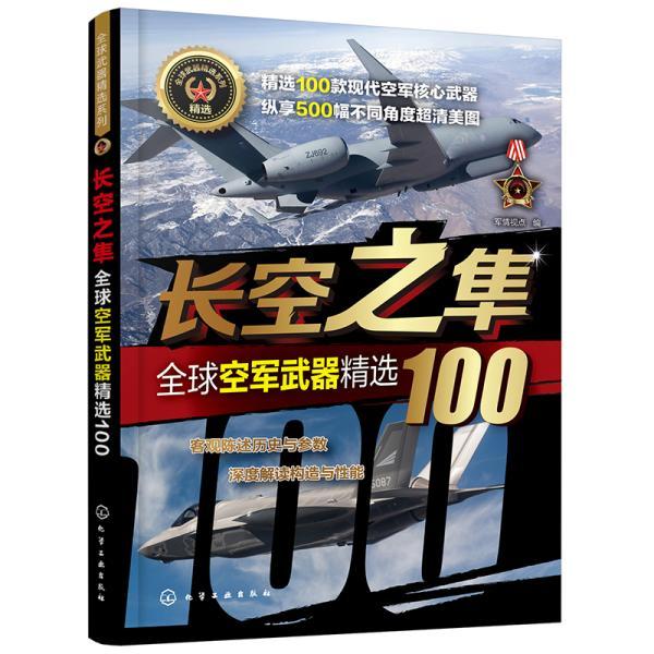 长空之隼 全球空军武器精选100