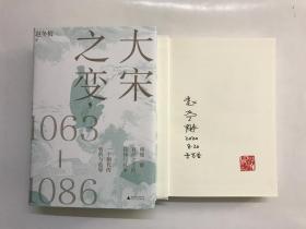 大宋之变:1063~1086(精) 签名本