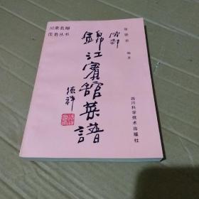 成都锦江宾馆菜谱【库存没翻阅过,品如图】