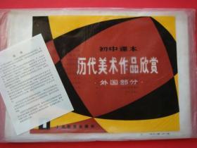 初中课本历代美术作品欣赏外国部分(一)18张全