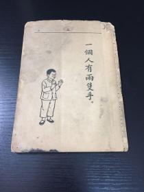 初小国语 (一),长沙地区使用本,疑为建国后第一版小学新教材,残本一册