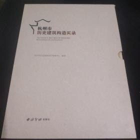 杭州市历史建筑构造实录 公共篇  民居篇