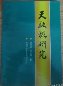 《天启棍研究》《天启棍研究续编》《临夏天启棍》(三本原版书合售)