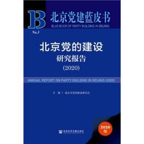 北京党建蓝皮书:北京党的建设研究报告(2020)