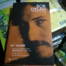 新民说  鲍勃·迪伦诗歌集(1961—2012):敲着天堂的大门