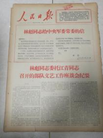 人民日报1967年5月29日(1-8版)(林彪给军委常委的信)