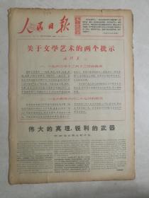人民日报1967年5月28日(1-8版)毛主席关于文学艺术的两个批示】