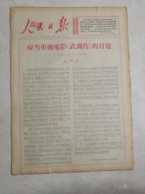 人民日报1967年5月26日(1-8版)应当重视电影武训传的讨论