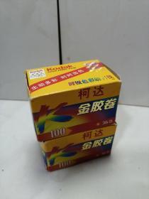 柯达金胶卷100【36张】